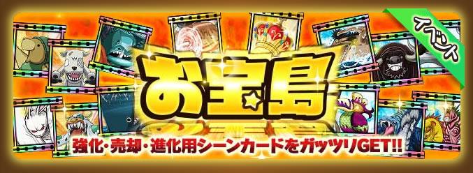 サウスト1周年キャンペーンお宝島イベント