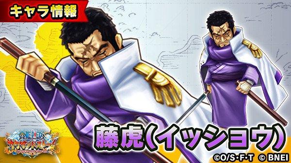 サウスト 藤虎の評価と技・必殺技シーンカード