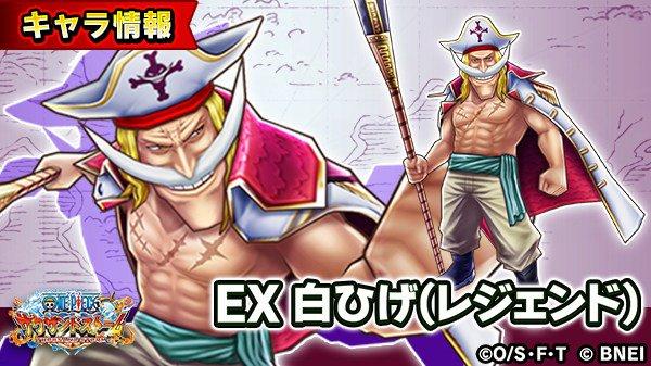 サウスト EX 白ひげ(レジェンド)の評価と技・必殺技シーンカード