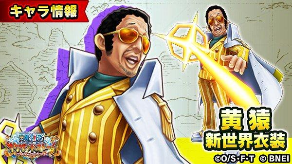 サウスト 黄猿(ボルサリーノ)新世界衣装のステータスと技・必殺技シーンカード