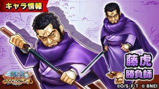 サウスト 藤虎(イッショウ) 勝負師の評価と技・必殺技シーンカード