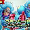 サウスト フランキー(新世界)パンクハザード・宴衣装の評価と技・必殺技シーンカード